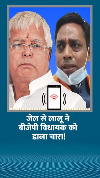 लालू ने भाजपा विधायक ललन पासवान से फोन पर 3 बार कहा- स्पीकर के चुनाव से एब्सेंट हो जाओ - बिहार - Dainik Bhaskar