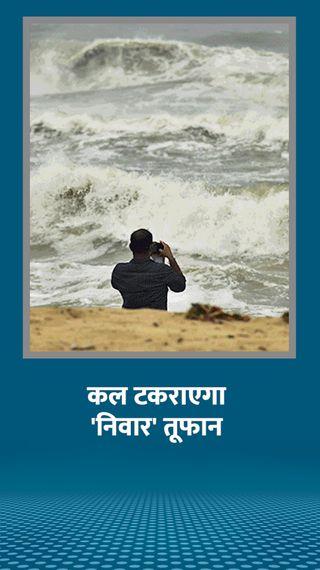 चेन्नई को 2015 की बाढ़ का सबक याद है, इसलिए 90% भर चुके बांध से तूफान आने से पहले ही पानी छोड़ा - देश - Dainik Bhaskar