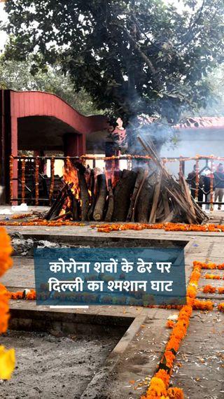 जिन दुकानों पर अंतिम संस्कार से जुड़ी पूजा सामग्री मिलती थीं, वहां अब पीपीई किट और दस्ताने बिक रहे - ओरिजिनल - Dainik Bhaskar