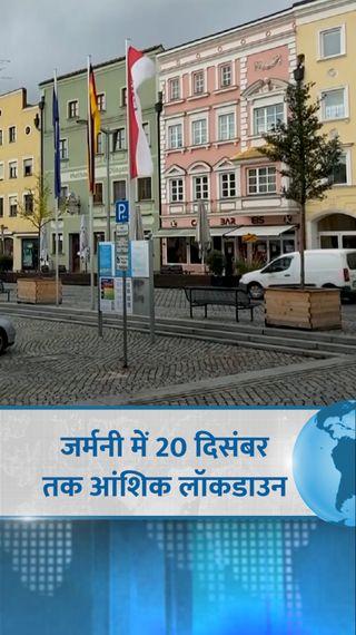 जर्मनी में 20 दिसंबर तक लॉकडाउन बढ़ाया गया, UK में 5 मई के बाद एक दिन में सबसे ज्यादा मौतें - विदेश - Dainik Bhaskar