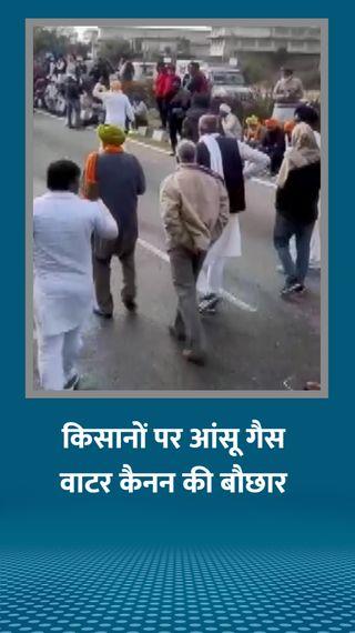 पंजाब-हरियाणा बॉर्डर पर किसानों ने पुल से नदी में फेंके बैरिकेड्स, पुलिस ने वॉटर कैनन चलाई - देश - Dainik Bhaskar