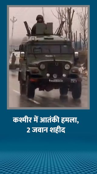 जिला परिषद के चुनाव से दो दिन पहले श्रीनगर में सुरक्षा बलों पर हमला, 2 जवान शहीद - देश - Dainik Bhaskar