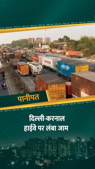 कैप्टन सरकार की रणनीति कामयाब; आंदोलन से पंजाब डिस्टर्ब नहीं हुआ, हरियाणा-दिल्ली का संकट बढ़ा - जालंधर - Dainik Bhaskar
