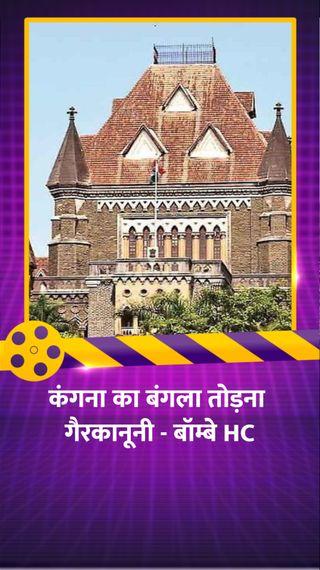 हाईकोर्ट की BMC को फटकार- नागरिकों के खिलाफ इस तरह मसल पावर का इस्तेमाल नहीं कर सकते - महाराष्ट्र - Dainik Bhaskar