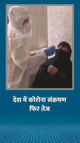 महाराष्ट्र में फिर बढ़ने लगे नए केस, एक दिन में 6 हजार से ज्यादा मरीज मिले, यह 20 दिन में सबसे ज्यादा - देश - Dainik Bhaskar