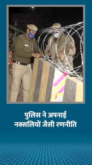 किसानों को रोकने के लिए नक्सलियों जैसी रणनीति अपना रही पुलिस, कई जगह सड़कें खोद डालीं - ओरिजिनल - Dainik Bhaskar