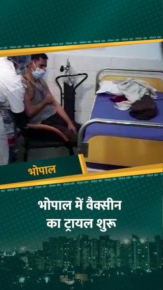 भोपाल के पीपुल्स अस्पताल में टीचर को दिया पहला डोज, बोले- मेरे कदम से लाखों लोगों का भला होगा - भोपाल - Dainik Bhaskar