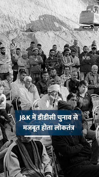 बड़ी पार्टियों का खेल बिगाड़ रहे निर्दलीय, कई पूर्व मंत्री-विधायक मैदान में, केंद्र के लिए यह चुनाव लिटमस टेस्ट - ओरिजिनल - Dainik Bhaskar