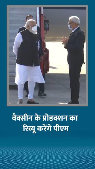 PM अहमदाबाद में जायडस बायोटेक के वैक्सीन प्लांट पहुंचे, यहां से हैदराबाद और पुणे भी जाएंगे - देश - Dainik Bhaskar
