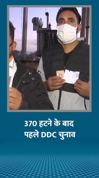 वोटर्स बोले- इस बार विकास के लिए वोट डाल रहे; गैर भाजपा प्रत्याशियों का आरोप- प्रचार से रोका जा रहा - देश - Dainik Bhaskar