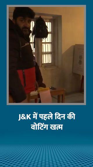 DDC की 43 सीटों के लिए चुनाव खत्म, पहली बार पाक रिफ्यूजियों ने भी मतदान किया - देश - Dainik Bhaskar