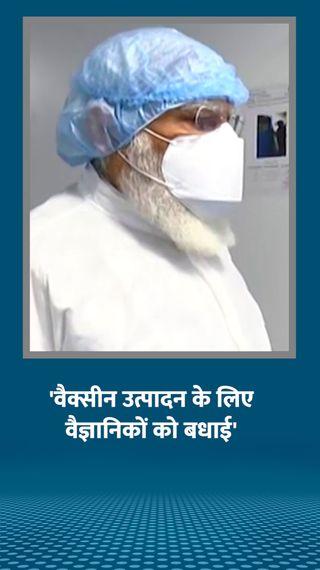 मोदी ने 3 शहरों का दौरा किया, अहमदाबाद, हैदराबाद और पुणे में देखी वैक्सीन बनाने की तैयारी - देश - Dainik Bhaskar