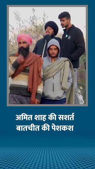 गृह मंत्री बोले- किसान अपना प्रदर्शन शिफ्ट करें, अगले ही दिन सरकार आपसे बातचीत करने को तैयार - देश - Dainik Bhaskar