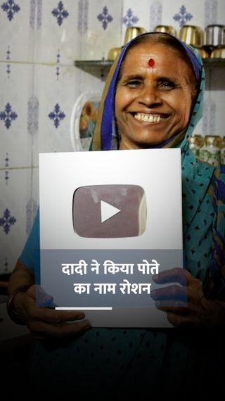 दादी रेसिपी बताती हैं और पोता उसे यूट्यूब पर अपलोड करता है, 6.5 लाख सब्सक्राइबर, हर महीने दो लाख कमाई - ओरिजिनल - Dainik Bhaskar