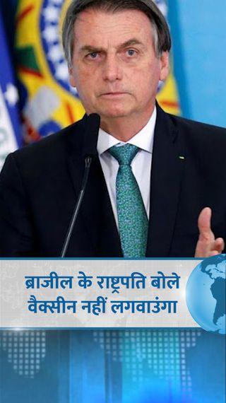 ब्राजील में 24 घंटे में 52 हजार मामले और 600 मौतें, राष्ट्रपति बोले- वैक्सीन नहीं लगवाऊंगा - विदेश - Dainik Bhaskar