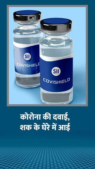 कोवीशील्ड वैक्सीन लेने वाले ने कहा- दिमागी समस्याएं आ रहीं; सीरम इंस्टीट्यूट बोला- वैक्सीन जिम्मेदार नहीं - देश - Dainik Bhaskar