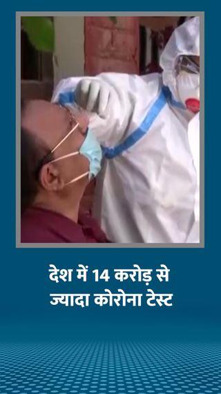 14 करोड़ टेस्ट पूरे; इनमें 94 लाख मरीज मिले; यही रफ्तार रही तो 10 दिसंबर तक एक करोड़ लोग संक्रमित होंगे - देश - Dainik Bhaskar