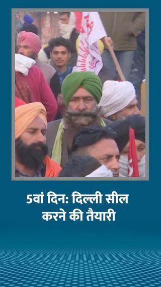 किसान दिल्ली सील करने की तैयारी में, पुलिस ने सिंघु-टिकरी सीमा बंद की; कृषि मंत्री ने शाह से मुलाकात की - देश - Dainik Bhaskar