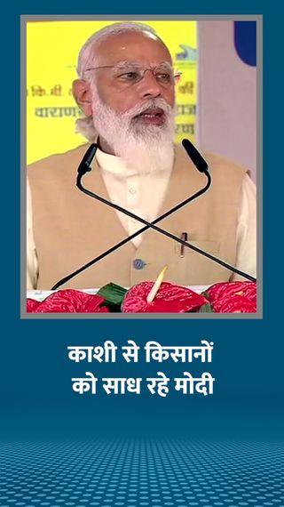26 मिनट सिर्फ किसानों की बात की, कहा- पहले छल हुआ, अब कानूनों का झूठा डर फैलाया जा रहा - वाराणसी - Dainik Bhaskar