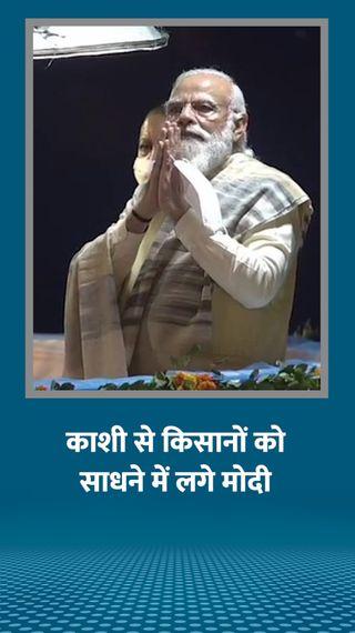 PM बोले- कोरोना ने काफी कुछ बदला, पर यहां की शक्ति-भक्ति नहीं बदली; यही अविनाशी काशी - वाराणसी - Dainik Bhaskar