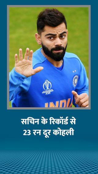 विराट के पास सबसे तेज 12 हजार रन बनाने का मौका, सबसे तेज 10 हजार रन भी उन्हीं के नाम - स्पोर्ट्स - Dainik Bhaskar