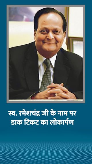 12 राज्यों के मुख्यमंत्रियों और 4 राज्यपालों ने रमेशजी के डाक टिकट का लोकार्पण किया - दिल्ली + एनसीआर - Dainik Bhaskar