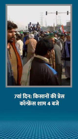 किसानों को मनाने में नाकाम रहे मंत्री आज अमित शाह से मिले; किसानों से कल फिर बातचीत होगी - देश - Dainik Bhaskar