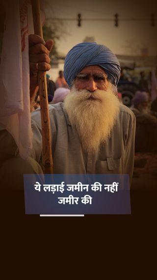 किसानों का साथ देने पहुंचे युवा बोले- ये जमीर का सवाल है, नहीं आते तो पीढ़ियों को क्या मुंह दिखाते? - ओरिजिनल - Dainik Bhaskar