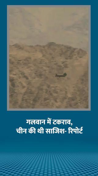 गलवान का टकराव चीन की साजिश, झड़प से एक हफ्ते पहले उसने 1000 सैनिक तैनात किए थे - देश - Dainik Bhaskar