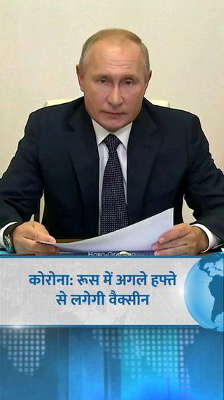 रूस के राष्ट्रपति पुतिन का आदेश- देश में अगले हफ्ते से वैक्सीन लगाने का कैम्पेन शुरू करें - विदेश - Dainik Bhaskar
