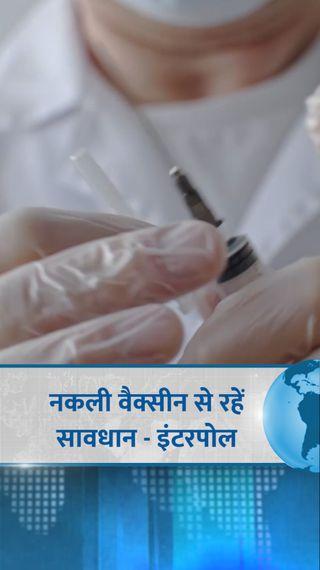 फ्रांस के पूर्व राष्ट्रपति वेलेरी गिसकार्ड का संक्रमण से निधन, इंटरपोल ने कहा- नकली वैक्सीन से सावधान रहें - विदेश - Dainik Bhaskar