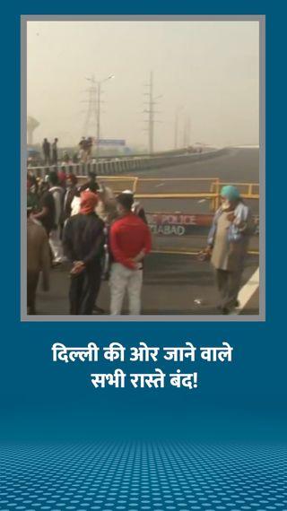 दिल्ली-गाजीपुर बॉर्डर पर पुलिस ने बसें खड़ी कर रास्ता रोका, किसान भी सड़कों पर जमे - देश - Dainik Bhaskar