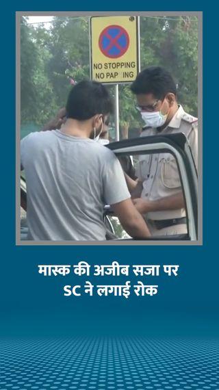गुजरात HC का आदेश था- मास्क न लगाने वालों से कोविड सेंटर में सेवा कराओ, SC ने रोक लगाई - देश - Dainik Bhaskar