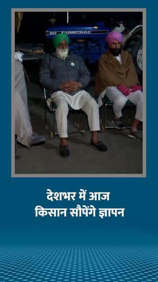 किसान बोले- सरकार से आज अलग-अलग नहीं, एक साथ मिलेंगे; पहले शाह और अमरिंदर बात करेंगे - देश - Dainik Bhaskar