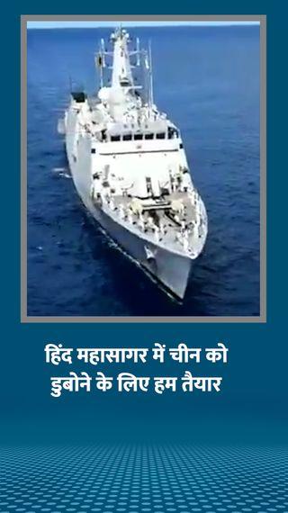 नेवी चीफ बोले- हिंद महासागर में चीन के तीन वॉरशिप मौजूद, हम हर चुनौती से निपटने को तैयार - देश - Dainik Bhaskar