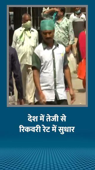 लगातार पांचवें दिन 40 हजार से कम केस आए, इससे ज्यादा ठीक हुए, रिकवर होने वालों का आंकड़ा 90 लाख के पार - देश - Dainik Bhaskar