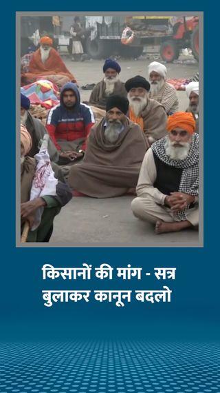 कल होने वाली मीटिंग पर किसानों का मंथन आज, कहा- केंद्र कानूनों में सुधार पर राजी, पर हम नहीं - देश - Dainik Bhaskar