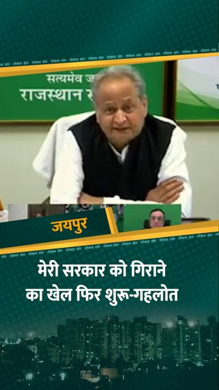 CM गहलोत बोले- राजस्थान में सरकार गिराने का खेल फिर शुरू हो गया है, जल्द ही महाराष्ट्र की भी बारी है - राजस्थान - Dainik Bhaskar