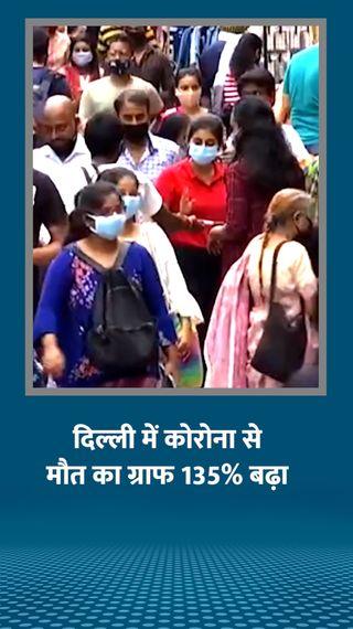 एक महीने के अंदर दिल्ली में कोरोना से होने वाली मौतों में 135% का इजाफा, हर दिन 50 से ज्यादा मौतें हुईं - देश - Dainik Bhaskar