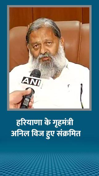 ट्रायल के 14 दिन बाद हरियाणा के गृह मंत्री को कोरोना, कंपनी की सफाई- 2 डोज के बाद ही असरदार - हरियाणा - Dainik Bhaskar