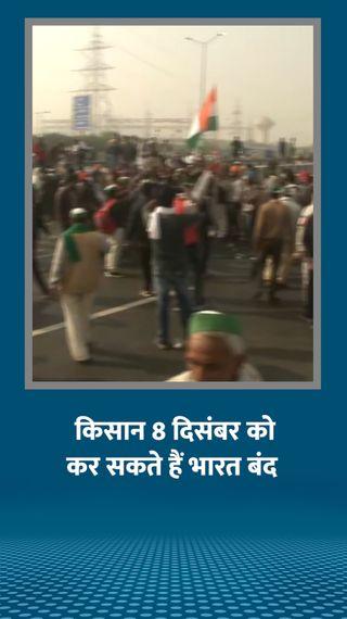 पहली बार मोदी ले रहे मंत्रियों की मीटिंग; किसान बोले- आज आर-पार की लड़ाई होगी - देश - Dainik Bhaskar