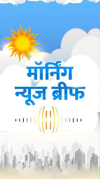 भारत ने जीता पहला टी-20; मीटिंग से पहले सरकार को किसानों का अल्टीमेटम और भाजपा ने हारा भाग्य नगर - देश - Dainik Bhaskar