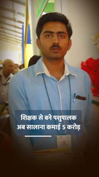 नौकरी छोड़ कैटल फार्मिंग शुरू की, 5 करोड़ रुपए सालाना टर्नओवर, PM कर चुके हैं तारीफ - ओरिजिनल - Dainik Bhaskar