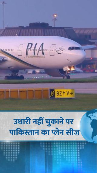 सरकारी एयरलाइन का पैसेंजर्स से भरा एयरक्राफ्ट मलेशिया में सीज, लीज का पैसा नहीं चुकाने पर हुई कार्रवाई - विदेश - Dainik Bhaskar