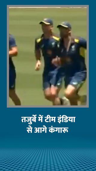 ब्रिस्बेन में उतरी टीम इंडिया की प्लेइंग-11 ने सिर्फ 215 टेस्ट खेले; कंगारुओं के पास दोगुने से ज्यादा तजुर्बा - क्रिकेट - Dainik Bhaskar