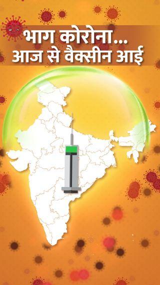 आज से शुरू होगा वैक्सीनेशन; कितने दिन में दिखेगा असर? क्या वैक्सीन लगते ही मास्क की जरूरत खत्म होगी? - वैक्सीन ट्रैकर - Dainik Bhaskar