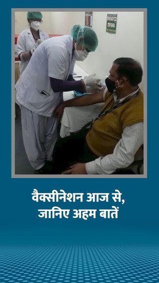 मोदी 10.30 बजे शुरुआत करेंगे; 3006 साइट्स, हर साइट पर आज 100 लोगों को टीका लगेगा - देश - Dainik Bhaskar