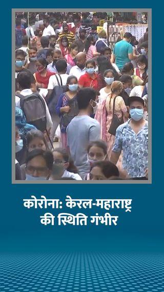 लगातार 9वें दिन 20 हजार से नीचे रहा नए संक्रमितों का आंकड़ा, 15 राज्यों में 100 से कम मरीज मिले - देश - Dainik Bhaskar
