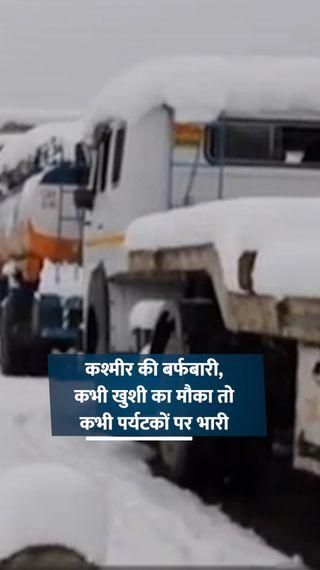 लैंड स्लाइड के चलते 15 दिन में सिर्फ 4 दिन खुला कश्मीर हाईवे, जहां-तहां फंसे टूरिस्ट लौटने को मजबूर - ओरिजिनल - Dainik Bhaskar