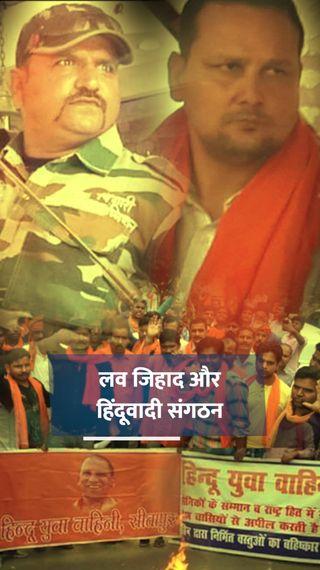 हिंदूवादी नेताओं के पुलिस जैसे नेटवर्क; लड़की के परिवार से शिकायत कराते हैं, फिर पुलिस पर कार्रवाई का दबाव बनाते हैं - ओरिजिनल - Dainik Bhaskar